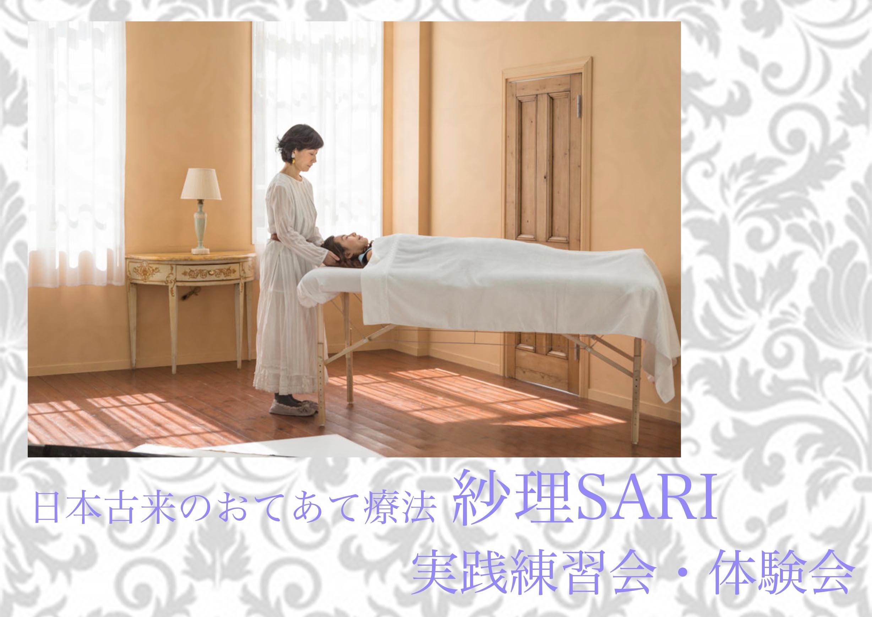 「日本古来のおてあて療法 紗理SARI 実践勉強会・体験会」
