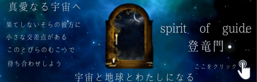 spirit of guide  登竜門