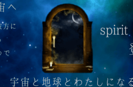 spirit of guide 登竜門