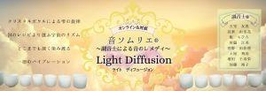 音ソムリエ@ Light Diffusion