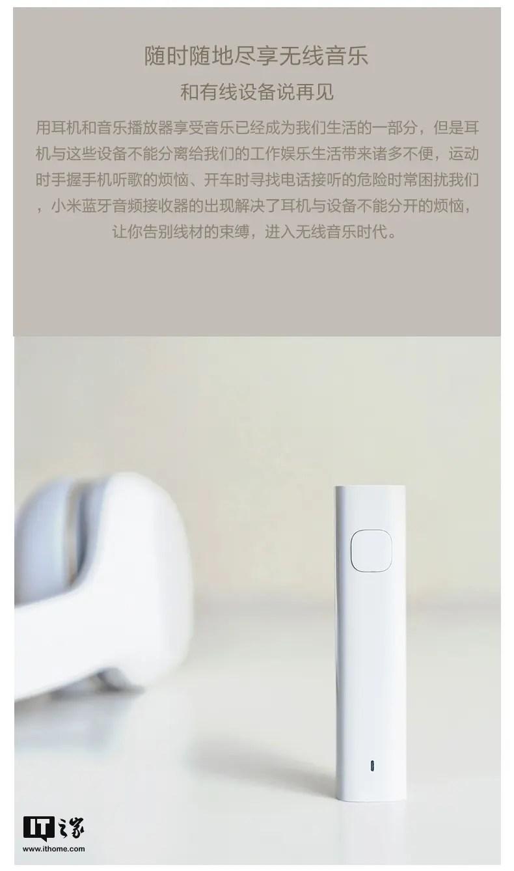 Xiaomi Bluetooth Audio Receiver