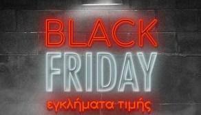 Black Friday: δείτε τις προσφορές από το Πλαίσιο