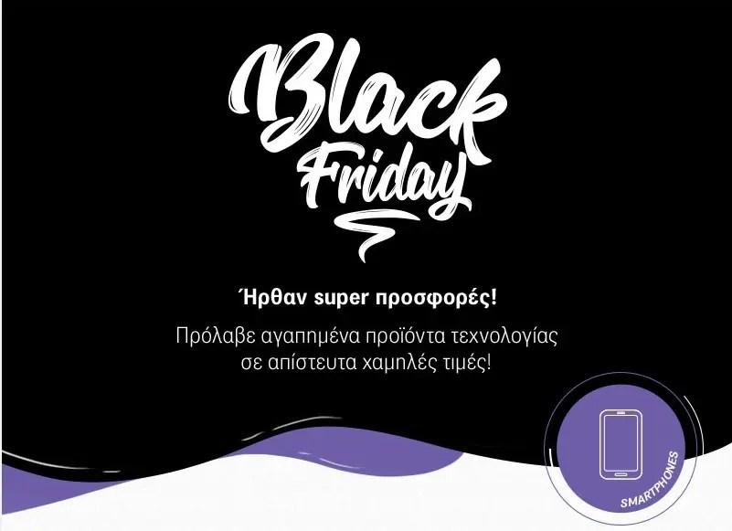 Αυτές είναι οι Black Friday προσφορές από τα καταστήματα ΓΕΡΜΑΝΟΣ