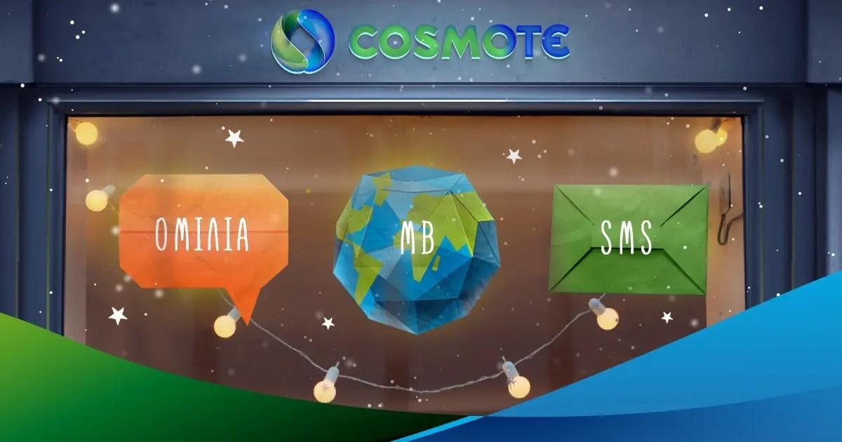 Χριστουγεννιάτικα δώρα από την Cosmote: 500' ομιλίας / 500 SMS / 500 MB