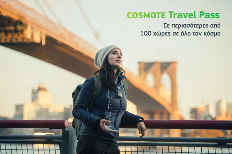 COSMOTE Travel Pass