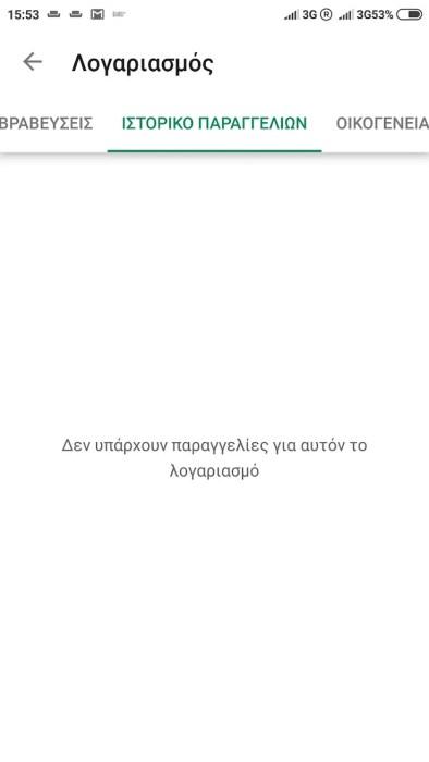 Google Play 4