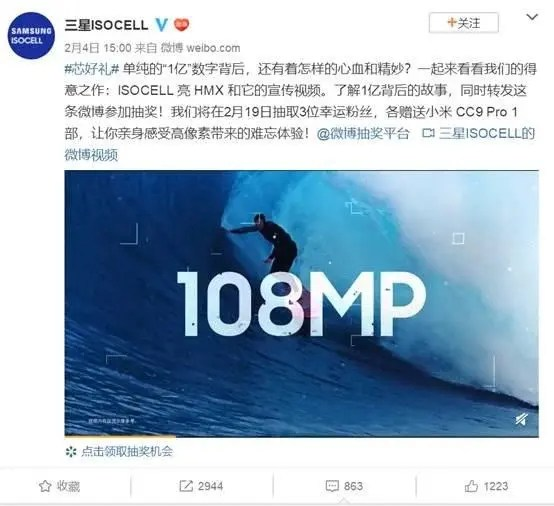 Samsung ISOCELL 108MP