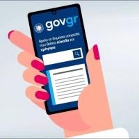Κορωνοϊός: βήμα προς βήμα η διαδικασία για ιατρικές συνταγές στο κινητό