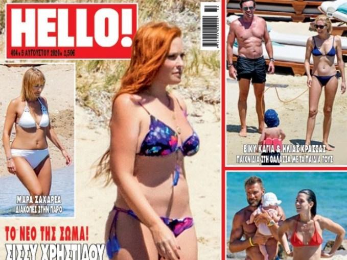 Στο καινούργιο τεύχος του Hello! Η Σίσσυ Χρηστίδου με ανανεωμένη σιλουέτα και νέο σώμα κάνει διακοπές στη Νάξο