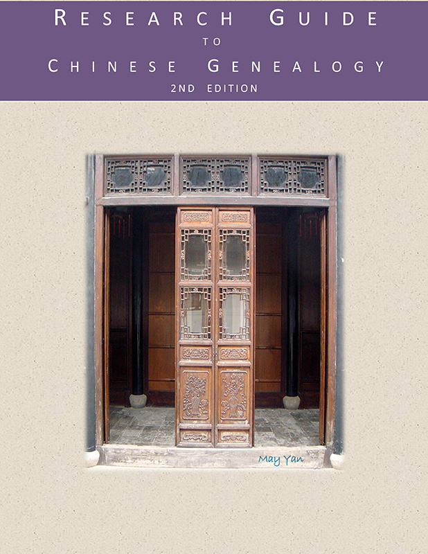 Research Guide to Chinese Genealogy 2nd Edition