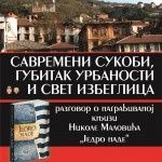 Tribina i promocija knjige na dan početka bombardovanja