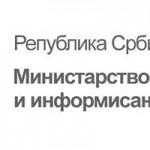Министарство културе и информисања расписало шест конкурса за пројектно суфинансирање медија