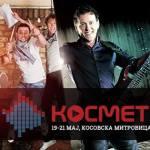 КОСМЕТ ФЕСТ У КОСОВСКОЈ МИТРОВИЦИ