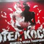 """""""Hotel Kosovo""""  ponovo u Gračanici"""