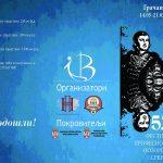 """Фестивал """"Јоаким Вујић""""- реперторар за наредне дане"""