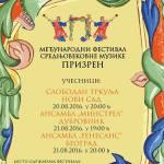 Међународни фестивал средњовековне музике у цркви Светог Спаса