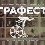 """Графест 2016."": Женски рукопис и поглед на документарни филм"