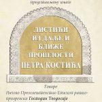 Промоција књиге Петра Костића у призренској Богословији