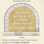 Promocija knjige Petra Kostića u prizrenskoj Bogosloviji