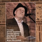 Песничка реч у част Слободана Костића
