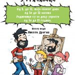 Грачаница: Четвородневна школа карикатуре за младе