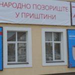 Шилово: Поводом Сретења, изложба фотографија и трибина «Улога жртве у формирању државности и идентитета»