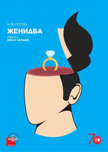 """Гогољева """"Женидба"""" вечерас за публику у Грачаници"""