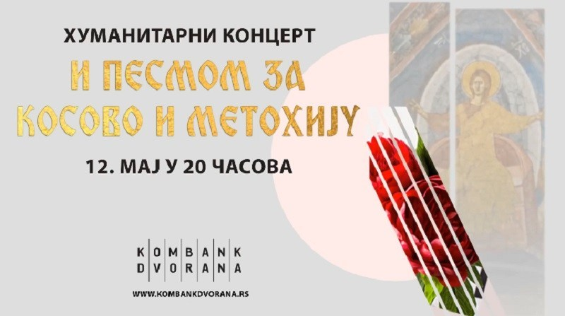 Хуманитани концерт за народне кухиње на Косову и Метохији