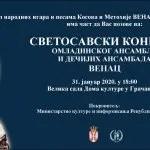 За верни народ Црне Горе, концерт младих Ансамбла Венац