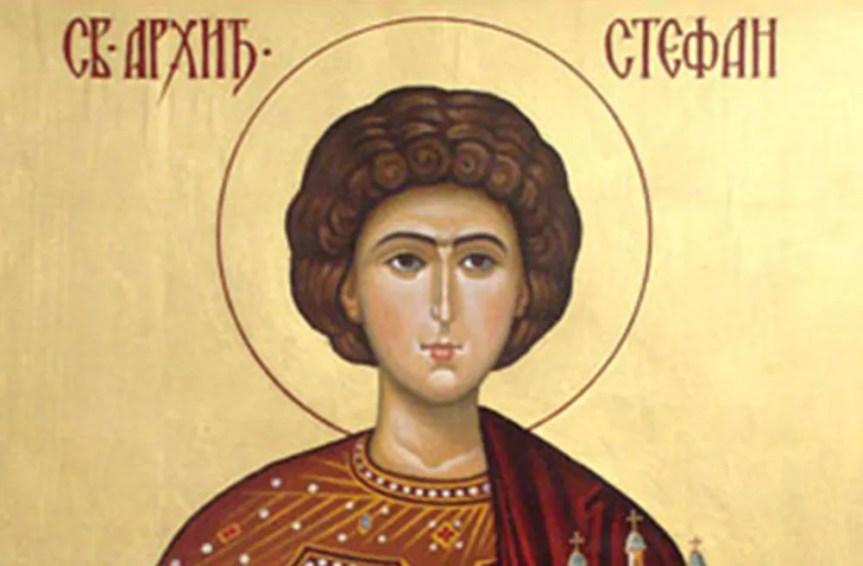 Данас се слави Свети Стефан