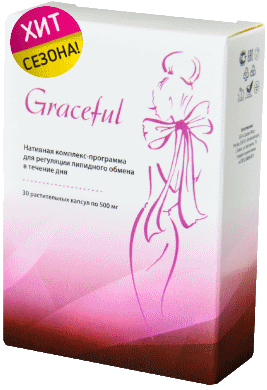 Graceful для похудения (Беларусь)