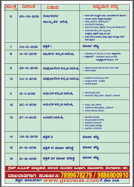 GRACE IAS - Kannada Literature