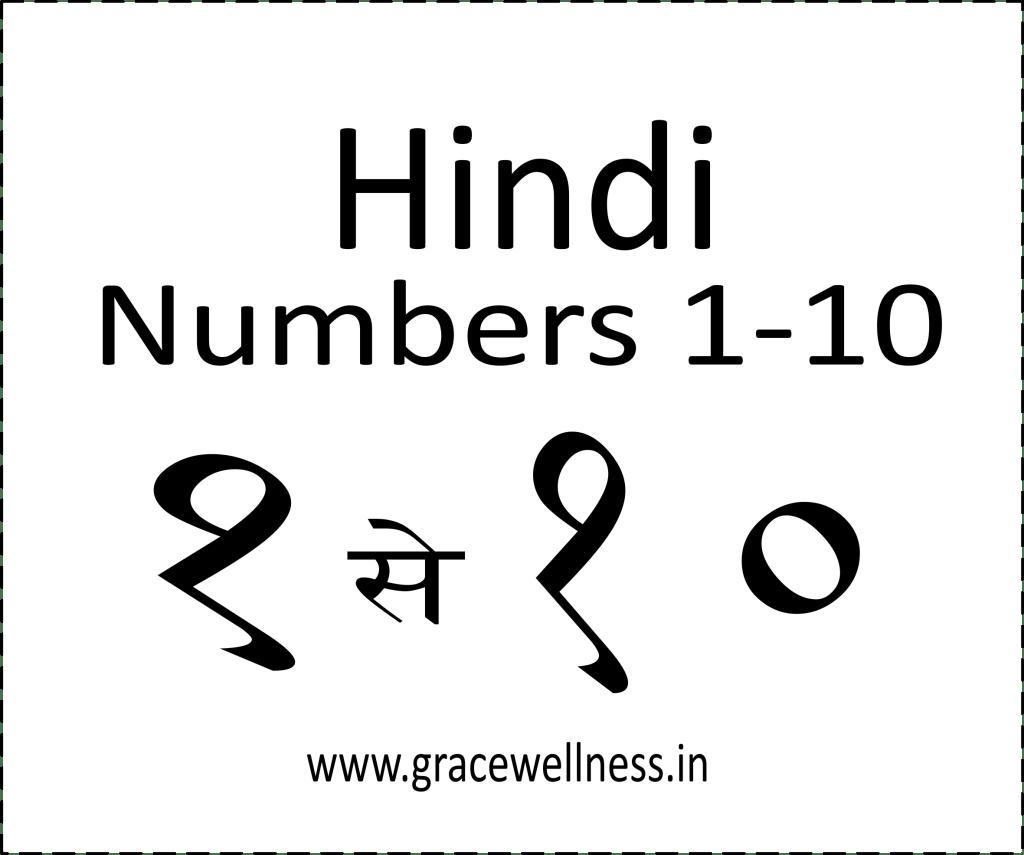 learn Hindi numbers 1-10