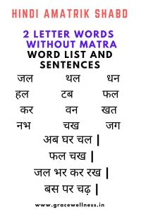 hindi 2 letter words list without matra