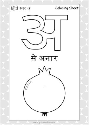 hindi swar a coloring sheet pdf