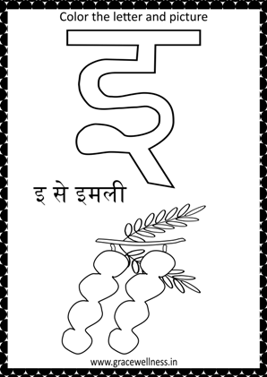hindi swar coloring worksheet