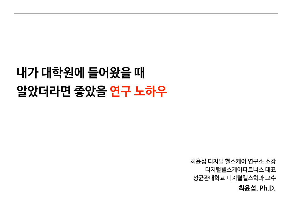 [동영상] 대학원 연구노하우 온라인 세미나