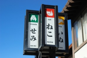 a sign with some Japanese words and their translations.