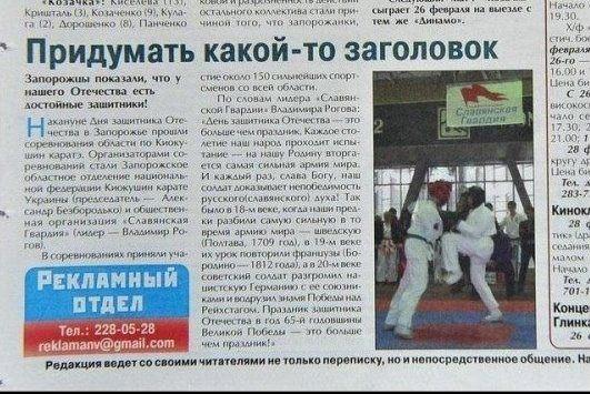 gazeta-bez-zagolovka