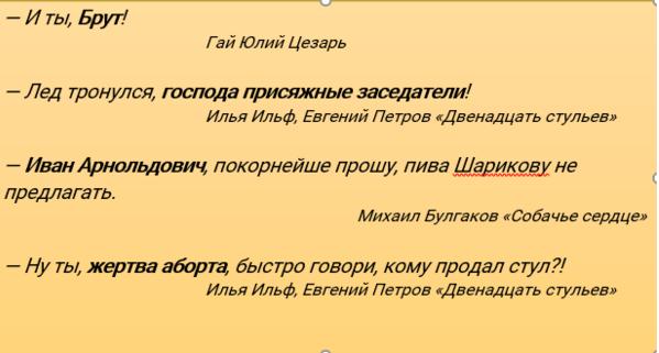 zapyatie-pravila-v-citatah-1
