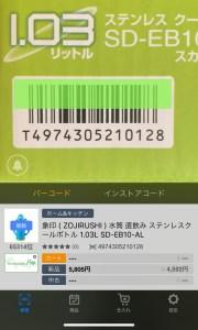 【せどり】アマコード