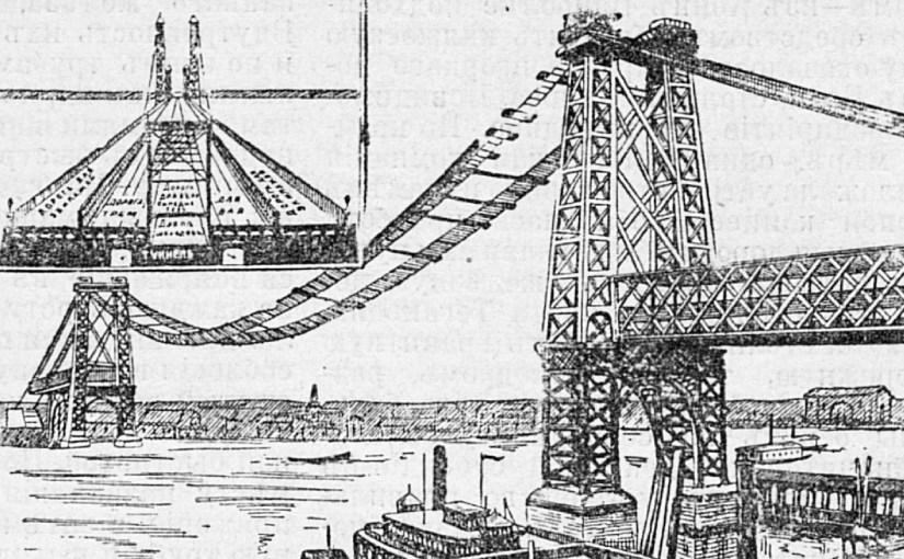 Мост двадцатого века между Нью-Йорком и Бруклином