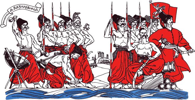 Иллюстрация к поэме-бурлеск И. Котляревского «Энеида»