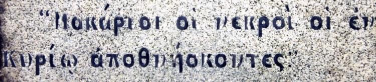 ε - Douglas inscription