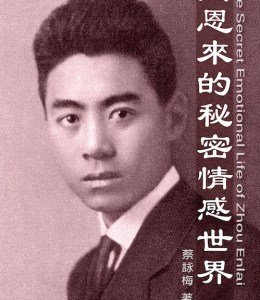 Zhou-Enlai-book-cover-500x576