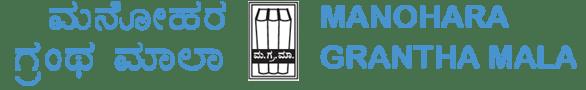 Manohara Grantha Mala