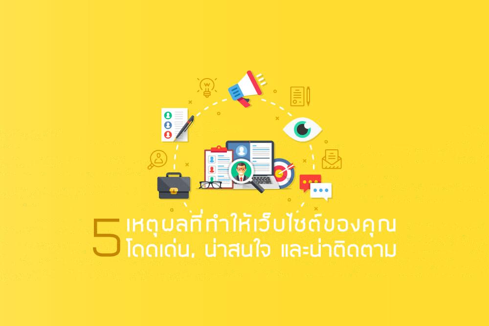 5 เหตุผลที่ทำให้เว็บไซต์ ของคุณโดดเด่น และน่าสนใจ น่าติดตาม