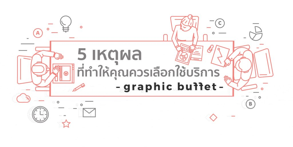 graphicbuffet
