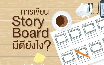 Story Board