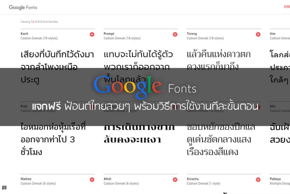 Google Fonts แจกฟรี ฟ้อนต์ไทยสวยๆ พร้อมวิธีการใช้งานทีละขั้นตอน